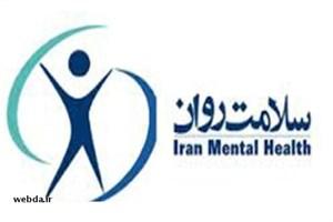 آموزش گروه های هدف در حوزه سلامت روان در مراکز بهداشت