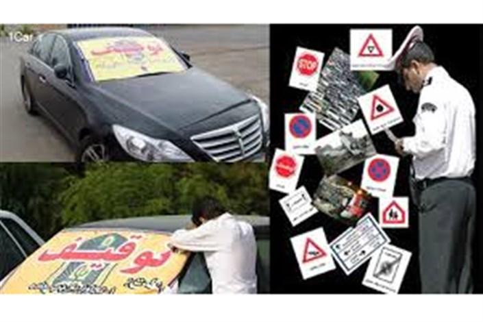 ساماندهی پارکینگ خودروهای توقیفی