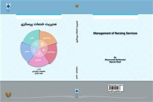 کتاب « مدیریت خدمات پرستاری»  به زودی منتشر میشود