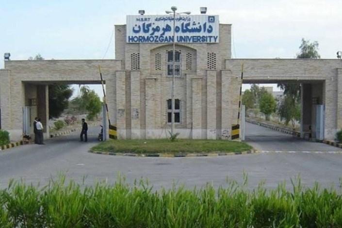 دانشگاه هرمزگان