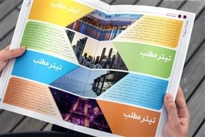 نشریه دانشگاه علوم پزشکی اصفهان/به مبارزه میطلبم!