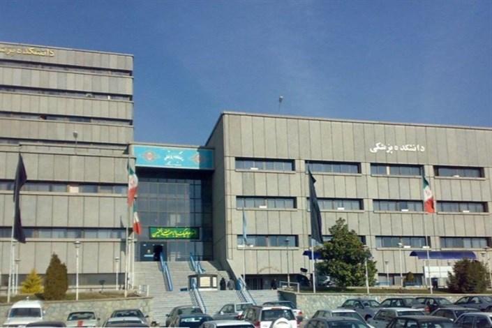 علوم پزشکی شهید بهشتی