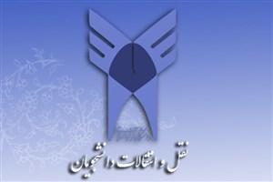 18 خرداد ماه؛ آغاز ثبتنام نقل و انتقال دانشجویان دانشگاه آزاد اسلامی