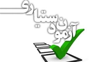 نتایج آزمون دستیاری، ۱۸ خردادماه اعلام میشود