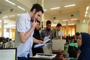 ثبتنام نقل و انتقال دانشجویان دانشگاه آزاد اسلامی آغاز شد