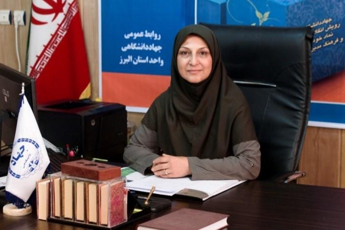 منزوی جهاد دانشگاهی