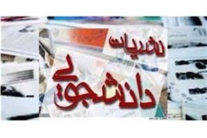 نتایج اولیه  انتخابات مدیران مسئول نشریات دانشگاهی اعلام شد