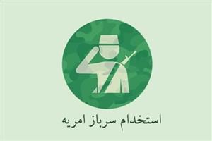 فراخوان جذب سرباز امریه در جهاد دانشگاهی واحد علامه طباطبایی