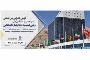 کنفرانس بین المللی ارزیابی کیفیت در نظامهای دانشگاهی برگزار شد