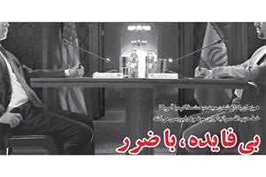 خط حزب الله ۱۸۸ منتشر شد/ مذاکره با آمریکا؛ بی فایده و باضرر