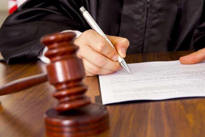 ثبت نام آزمون قضاوت