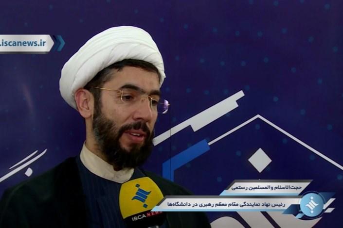 حجتالاسلام رستمی: دانشگاه آزاد اسلامی توجه نظاممندی به موضوعات اجتماعی دارد