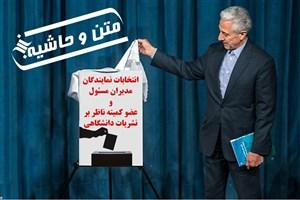 از تخلف دولتیها در انتخابات دانشجویی تا شائبه انتصاب فامیلی در یک دانشگاه
