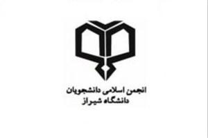 دبیر انجمن اسلامی دانشجویان دانشگاه شیراز انتخاب شد