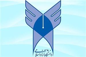 29 خردادماه؛ آخرین مهلت ثبتنام در مصاحبه آزمون دکتری تخصصی دانشگاه آزاد اسلامی