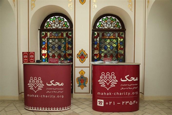 محک با عطر و طعم تهران  قدیم در عمارت کاظمی