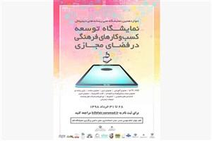 افتتاح دوازدهمین نمایشگاه ملی رسانههای دیجیتال در قم