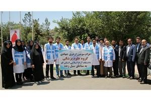 اعزام سومین گروه جهادی علوم پزشکی واحد قم به مناطق سیل زده
