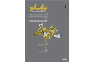 فراخوان جایزه  طراحی بِشکو 2 منتشر شد