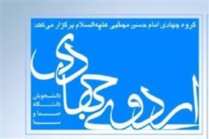 آغاز ثبتنام اردوی جهادی بسیج دانشجویی دانشگاه صدا و سیما