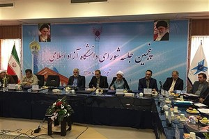 پنجمین اجلاس شورای دانشگاه آزاد اسلامی آغاز به کار کرد