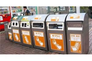 تمام زبالهها در ژاپن بازیافت میشوند