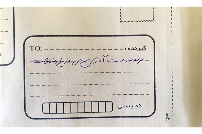 نامه به وزیر