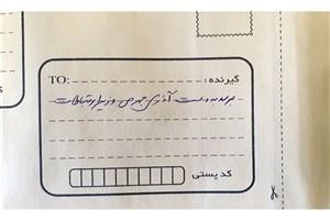 آذری جهرمی سنت نامهنویسی را احیا میکند؟
