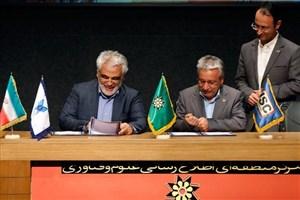 تفاهم نامه همکاری دانشگاه آزاد اسلامی و پایگاه استنادی علوم جهان اسلام ISC امضا شد