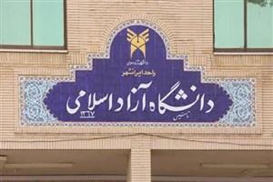 واحد ایرانشهر، مدرسه عالی مهارتی پرستاری و بهیاری تاسیس میکند