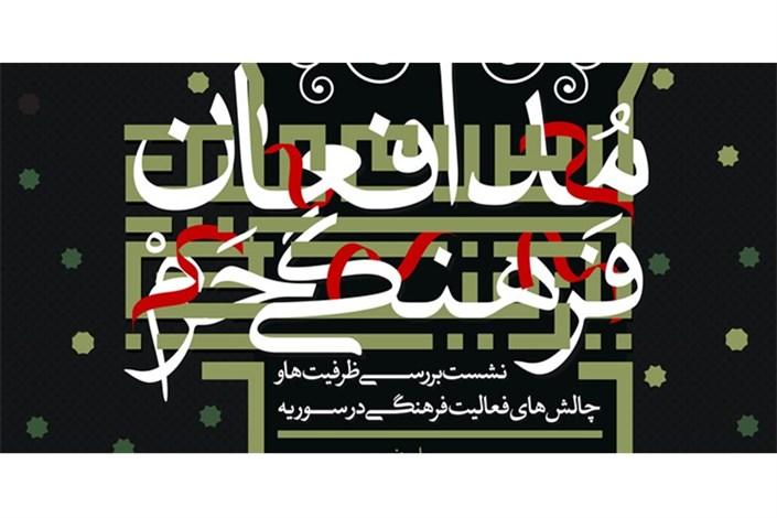 مدافعان فرهنگی حرم