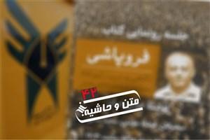از ورود محکومان امنیتی به یک دانشگاه دولتی تا شایعه ورشکستگی دانشگاه آزاد اسلامی