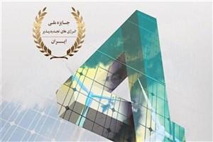 فعالان انرژی های تجدیدپذیر جایزه ملی می گیرند