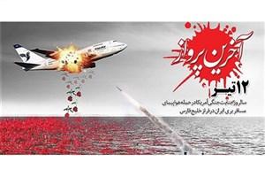 ماجرای شهادت مسافران پرواز ۶۵۵ ایران ایر تئاتر میشود