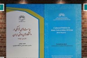 گزارش کوتاه سیاستهای فرهنگی در دانشگاههای دولتی ایران