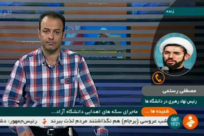 ماجرای سکههای اهدایی دانشگاه آزاد اسلامی