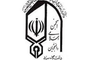 شورای مرکزی انجمن اسلامی دانشجویان دانشگاه یزد تعیین شد