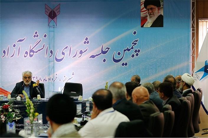 گزارش تصویری پنجمین جلسه شورای دانشگاه آزاد اسلامی