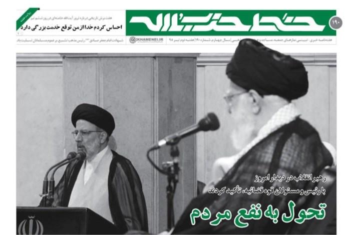 خط حزب الله