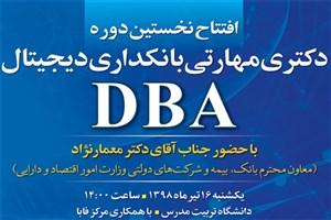 افتتاح نخستین دوره دکتری مهارتی (DBA) بانکداری دیجیتال با حضور جمعی از فعالان صنعت بانکداری