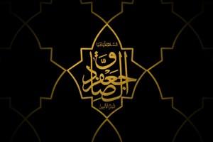ویژه شهادت امام صادق علیهالسلام
