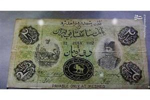 نخستین اسکناس جعلی ایران که فقط در مشهد قابل معامله بود+ عکس
