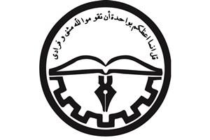 دبیر انجمن اسلامی دانشجویان مستقل دانشگاه شریف انتخاب شد