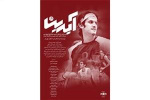 مستند آیدین به زودی در گروه «هنر و تجربه» نمایش داده میشود