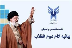 دومین نشست هماندیشی تعیین بیانیه گام دوم انقلاب در واحد سمنان برگزار شد