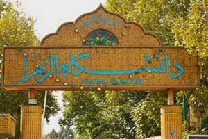 امروز مهلت ثبت نام در حوزه علوم اسلامی دانشگاه الزهرا به پایان میرسد