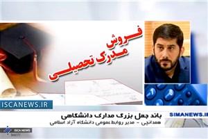 شناسایی باند بزرگ جعل مدارک دانشگاهی توسط حراست دانشگاه آزاد اسلامی