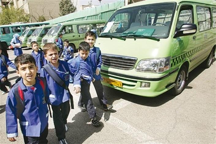 سرویس دانش آموزان