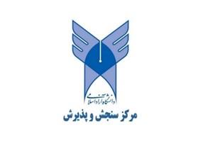جزئیات زمان مصاحبه دورههای باآزمون و بدون آزمون دکتری دانشگاه آزاد اسلامی اعلام شد