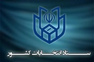 ثبت نام داوطلبان نمایندگی مجلس شورای اسلامی از ۱۰ آذر آغاز میشود